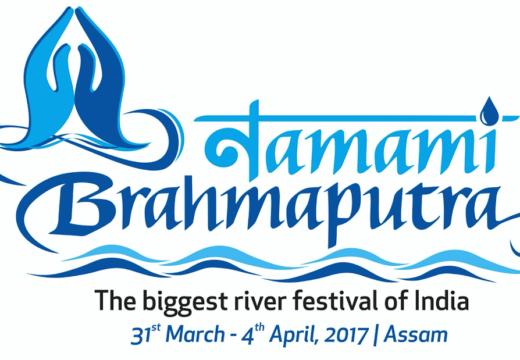 Namami Brahmaputra Song(Nepali Version)